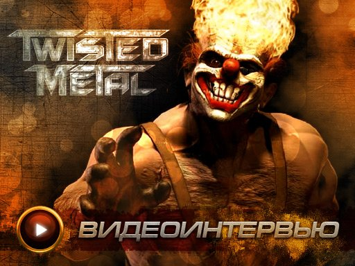 Twisted Metal. Видеоинтервью