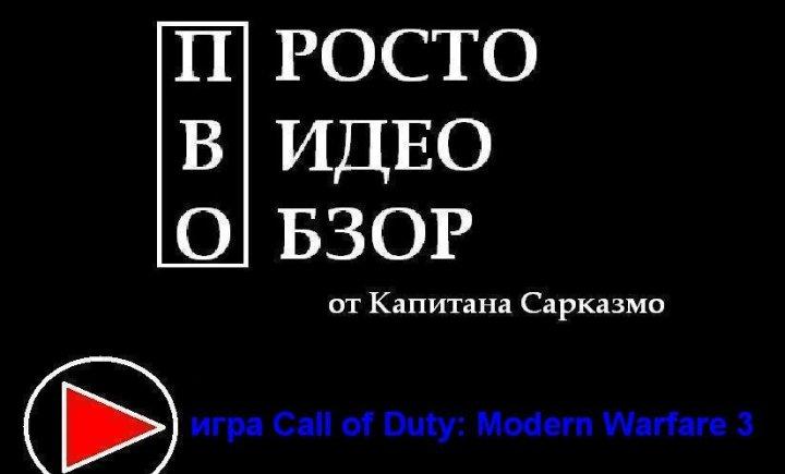 Видео-обзор игры Call of Duty: Modern Warfare 3