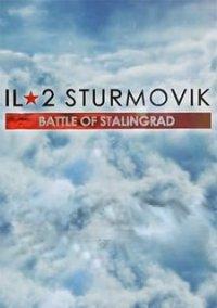 Обложка «Ил-2 Штурмовик: Битва за Сталинград»