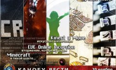 Канобу-вести (30.11.2010)