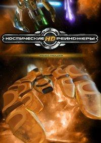 Обложка Космические Рейнджеры HD: Революция