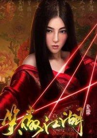 Обложка Swordsman Online