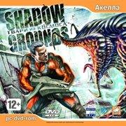 Shadowgrounds – фото обложки игры
