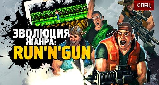 Спец. Эволюция жанра: run 'n gun platformers