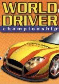 Обложка World Driver Championship