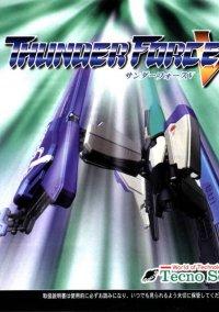 Обложка Thunder Force V