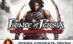 Prince of Persia: The Forgotten Sands. Видеопревью