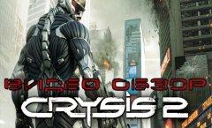Обзор Crysis 2