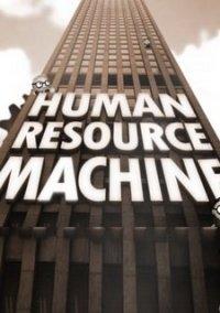 Обложка Human Resource Machine