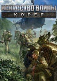 Обложка Искусство войны. Корея
