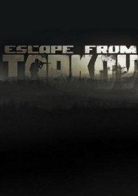Обложка Escape From Tarkov