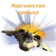 Обложка Марсианская хроника