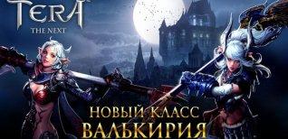 TERA: The Next. Новый класс Валькирия