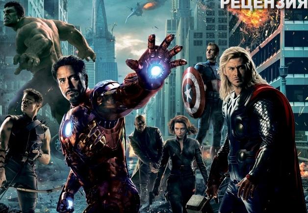 Рецензия: Мстители