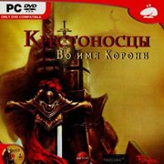 Обложка Crusaders: Thy Kingdom Come