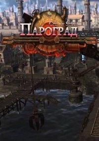 Обложка Пароград