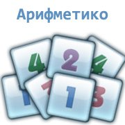 Обложка Арифметико