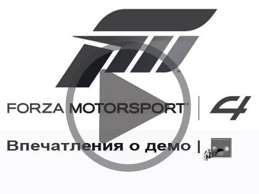 Forza Motorsport 4 Demo - Впечатления о демке