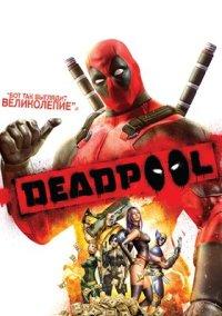 Обложка Deadpool