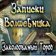 Обложка Записки Волшебника