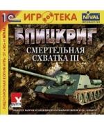 Обложка Blitzkrieg: Total Challenge 3