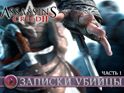 Assassin's Creed 2. Дневники разработчиков, часть 1