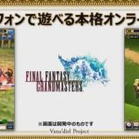 Скриншот Final Fantasy: Grandmasters