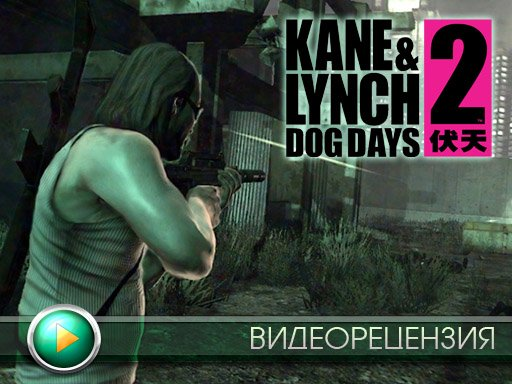 Kane & Lynch 2: Dog Days. Видеорецензия