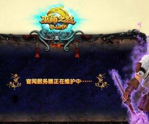 "Разработчики ""Аллодов"" опровергли слухи о запрете игры в Китае"
