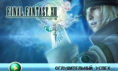 Final Fantasy XIII. Видеосоветы и подсказки