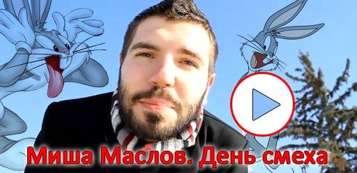 Миша Маслов. День смеха