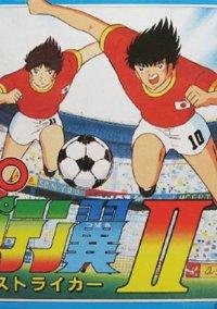 Обложка Captain Tsubasa II: Super Striker
