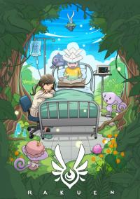 Обложка Rakuen