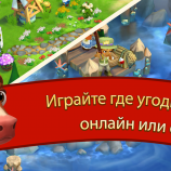 Скриншот FarmVille 2 Country Escape