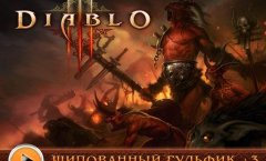 Diablo III. Видеопревью