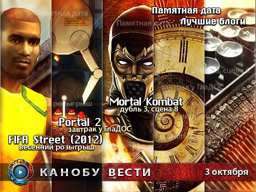 Канобу-вести (03.10.2011)