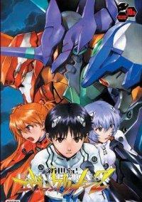 Обложка Neon Genesis Evangelion: Tsukurareshi Sekai - Another Cases