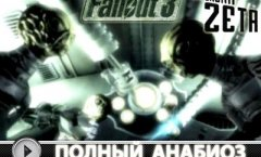 Fallout 3: Mothership Zeta. Видеосоветы и подсказки