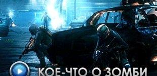Resident Evil: Operation Raccoon City. Видео #5