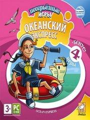 Обложка Ocean Express