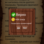 Скриншот Эврика! - логические задачи – Изображение 4