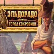 Обложка Эльдорадо. Город Сокровищ