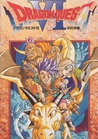 Обложка Dragon Quest VI: Maboroshi no Daichi