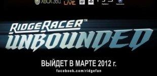 Ridge Racer Unbounded. Видео #2