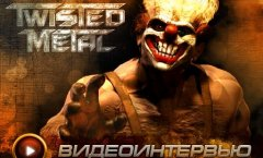 Twisted Metal. Видеоинтервью