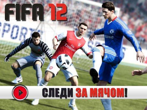 FIFA 12. Видеорецензия