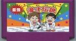 Картриджи несуществующих игр стали темой выставки в Японии - Изображение 10