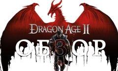 Обзор Dragon Age II