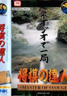 Shōgi no Tatsujin: Master of Syougi