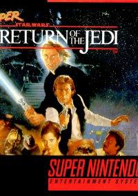Обложка Super Star Wars - Return of the Jedi